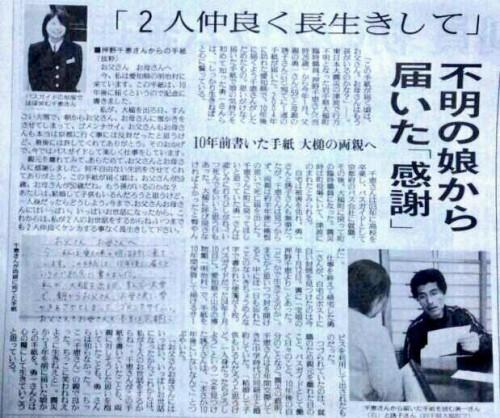 """""""Riceva una lettera dalla figlia scomparsa"""" l'articolo sull'edizione cartacea dello Yomiuri Shinbun"""